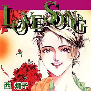 LOVE SONGのイメージ