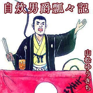 自炊男爵瓢々記のイメージ