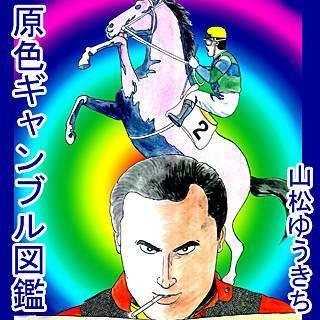 原色ギャンブル図鑑のイメージ