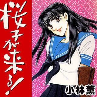 桜子が来る!のイメージ