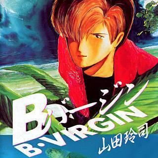 Bバージンのイメージ