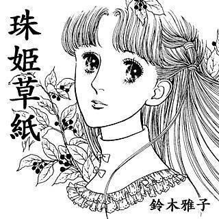 珠姫草紙のイメージ