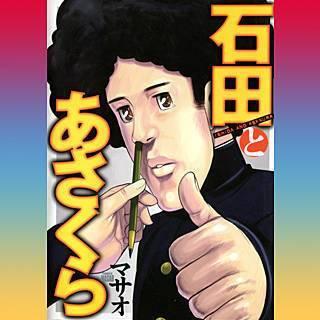 石田とあさくらのイメージ
