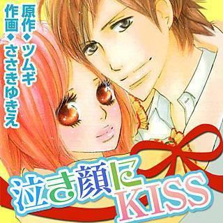 泣き顔にKISSのイメージ
