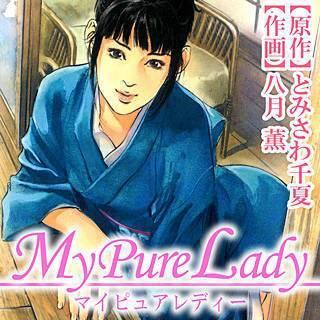 MyPureLadyのイメージ