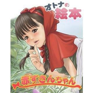 オトナの絵本 赤ずきんちゃん