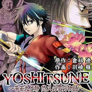 YOSHITSUNE ~牛若丸と静 悠久の愛の物語~のイメージ