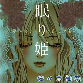 眠り姫~夢みるように恋してる~のイメージ