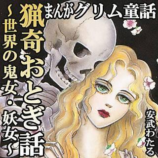 まんがグリム童話 猟奇おとぎ話~世界の鬼女・妖女~のイメージ