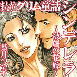 まんがグリム童話 シンデレラ~被虐の花嫁~のイメージ