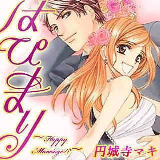 はぴまり~Happy Marriage!?~のイメージ