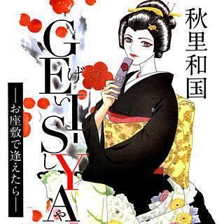 GEI-SYA-お座敷で逢えたらのイメージ