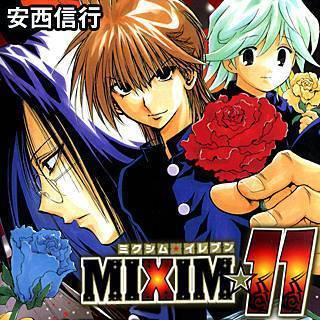 MIXIM☆11のイメージ