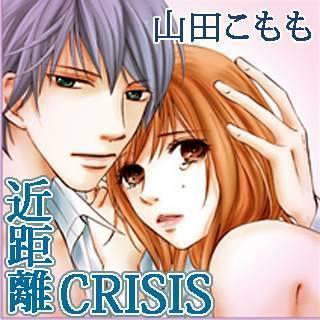 近距離CRISISのイメージ