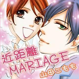 近距離MARIAGEのイメージ