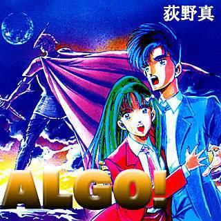 ALGO!のイメージ