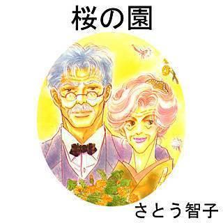 桜の園のイメージ