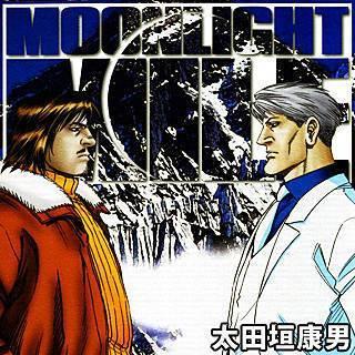 MOON LIGHT MILEのイメージ