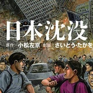 日本沈没のイメージ
