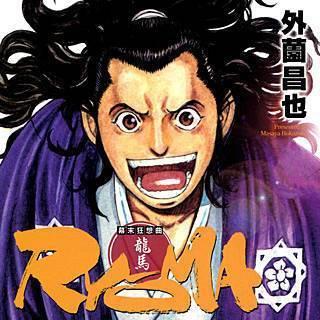 幕末狂想曲RYOMAのイメージ