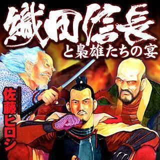 織田信長と梟雄たちの宴のイメージ
