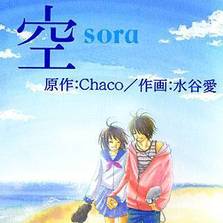 空-sora-のイメージ