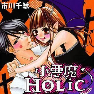 小悪魔Holicのイメージ