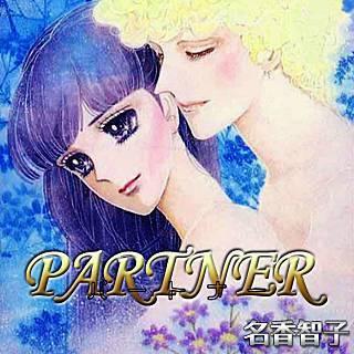 PARTNERのイメージ