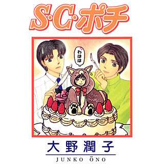 S・C・ポチのイメージ