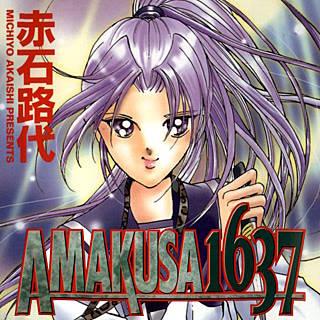 AMAKUSA1637のイメージ