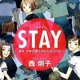 STAY -ああ 今年の夏も何もなかったわ-のイメージ