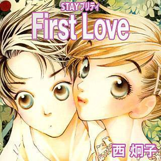 STAYプリティ First Loveのイメージ