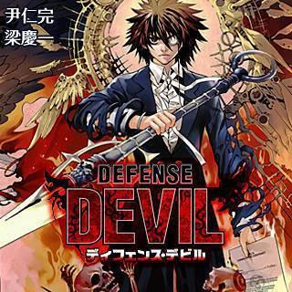 DEFENSE DEVILのイメージ