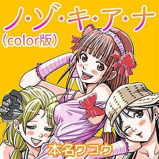 ノ・ゾ・キ・ア・ナ(color版)のイメージ