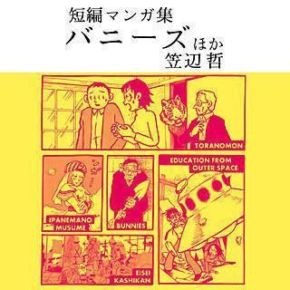 笠辺哲 短編マンガ集 バニーズのイメージ