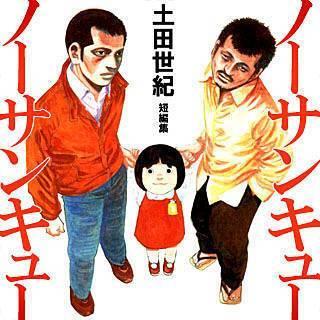 土田世紀短編集 ノーサンキューノーサンキューのイメージ