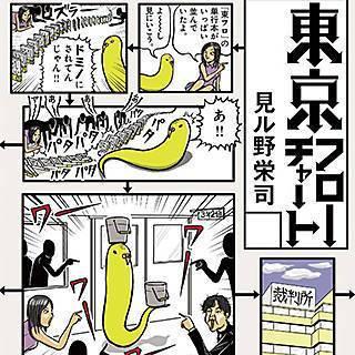 東京フローチャートのイメージ