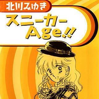 スニーカーAge!!のイメージ