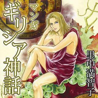 マンガギリシア神話1オリュンポスの神々のイメージ