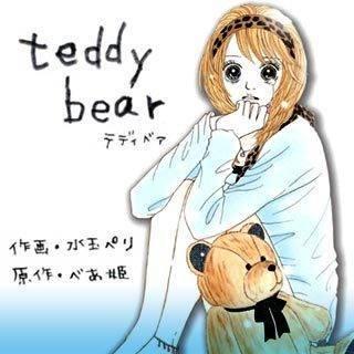 teddybearのイメージ
