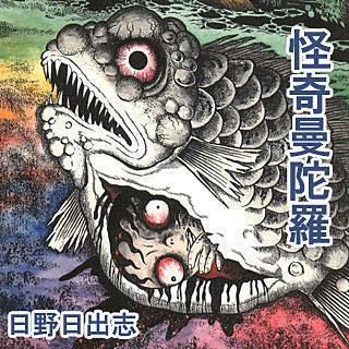 怪奇曼陀羅のイメージ