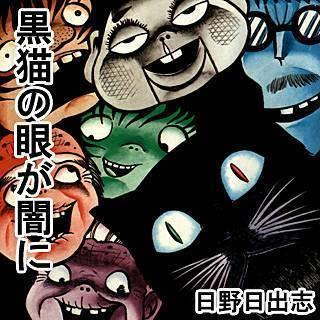 黒猫の眼が闇にのイメージ