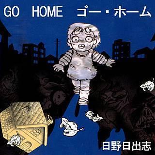 GO HOME ゴー・ホームのイメージ