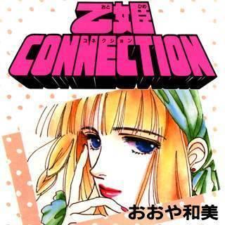乙姫CONNECTIONのイメージ