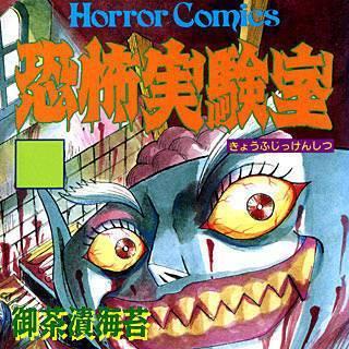 恐怖実験室のイメージ