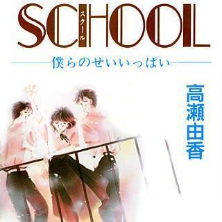 SCHOOL-僕らのせいいっぱい-のイメージ