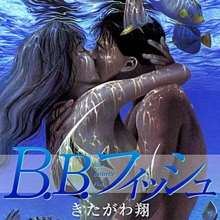 B.B.フィッシュのイメージ