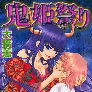 鬼姫祭りのイメージ