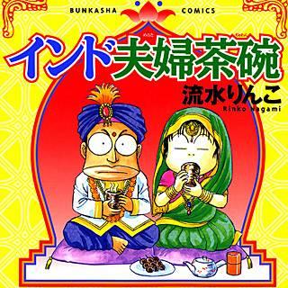 インド夫婦茶碗の画像です。