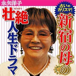 占いのカリスマ! 新宿の母の壮絶人生ドラマのイメージ